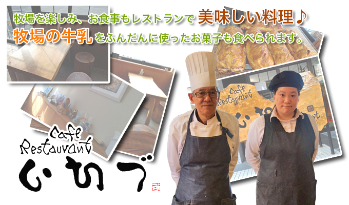 植村牧場「レストランいちづ」